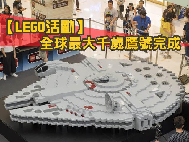 【LEGO活動】全球最大千歲鷹號完成