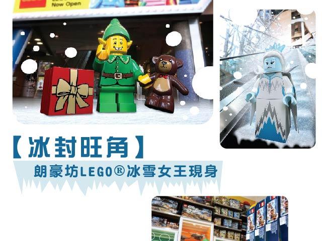 【冰封旺角】朗豪坊LEGO®冰雪女王現身