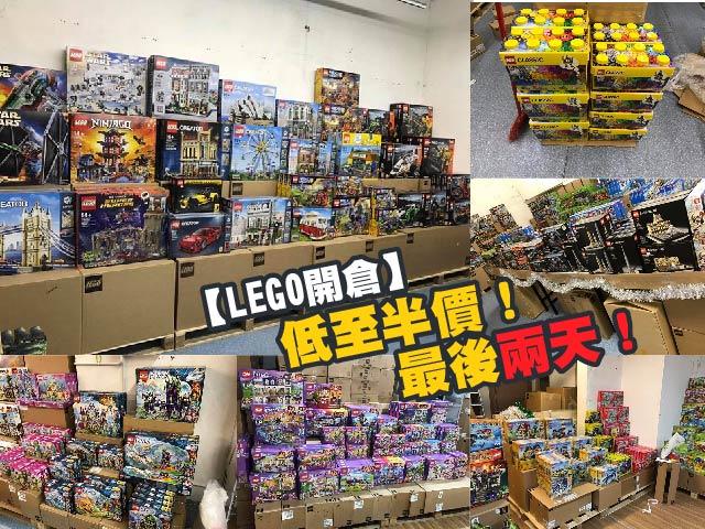 【LEGO開倉】低至半價!最後兩天!