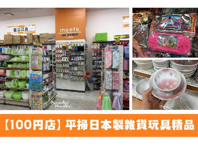 【100円店】平掃日本製雜貨玩具精品