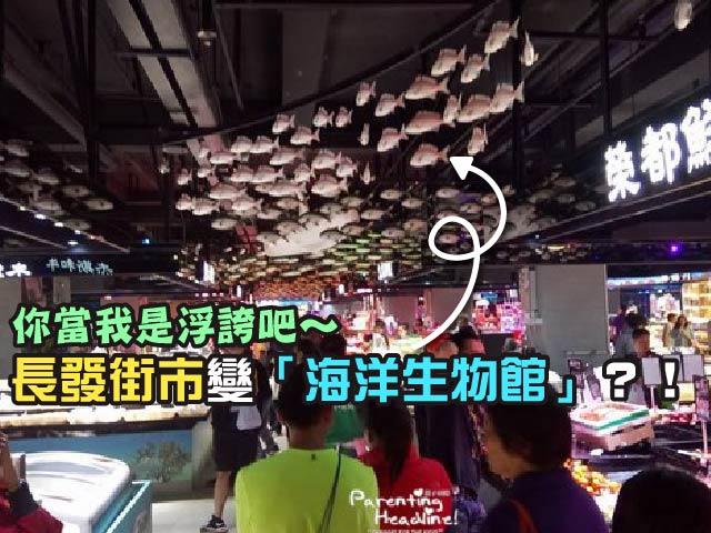 【極浮誇】長發街市變「海洋生物館」?!