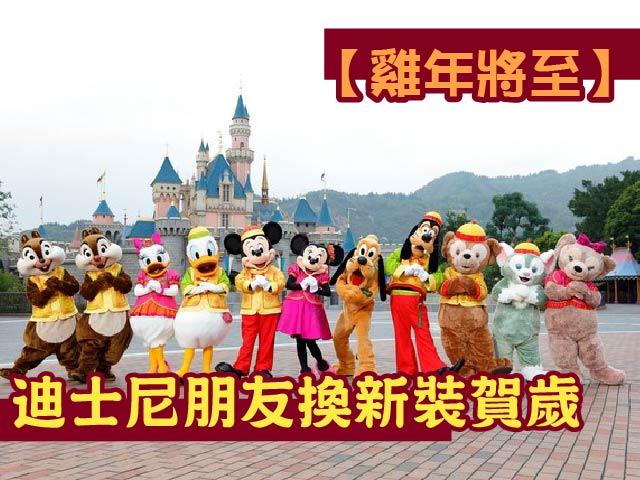 【雞年將至】迪士尼朋友換新裝賀歲