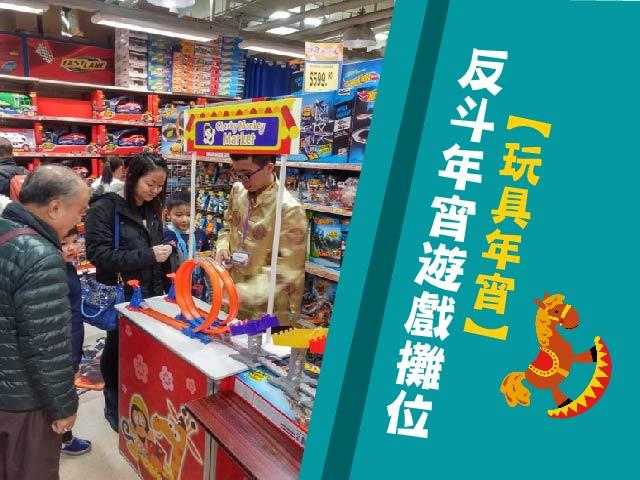【玩具年宵】反斗年宵遊戲攤位