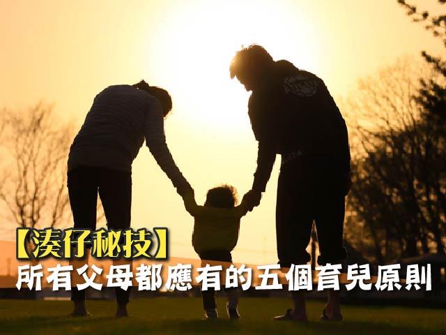 【湊仔秘技】所有父母都應有的五個育兒原則
