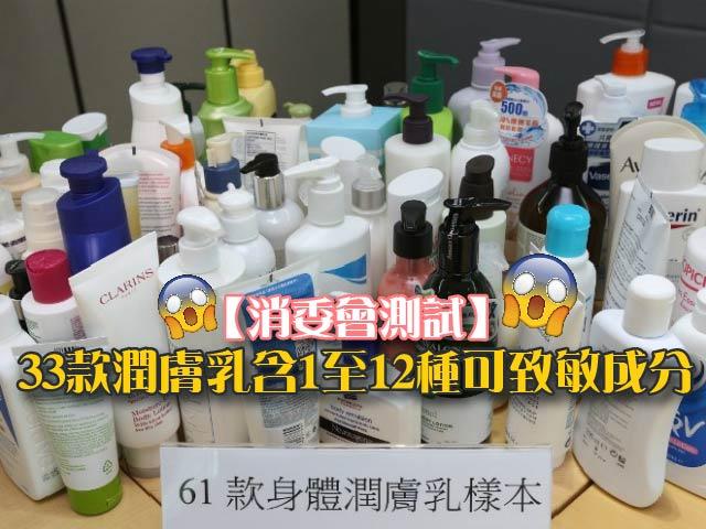 【消委會測試】33款潤膚乳含1至12種可致敏成分