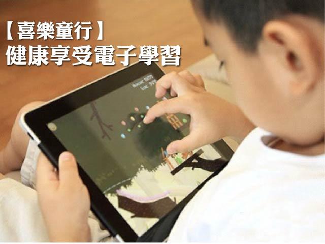 【喜樂童行】健康享受電子學習