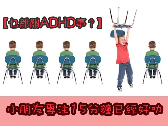 【乜都關ADHD事?】小朋友專注15分鐘已經好叻