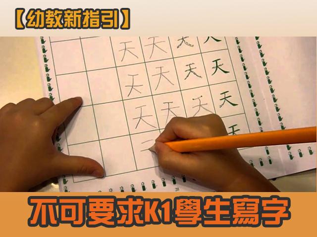 【幼教新指引】不可要求K1學生寫字