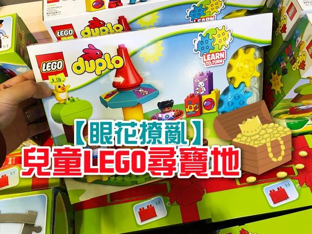 【眼花撩亂】兒童LEGO尋寶地
