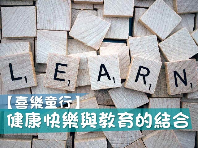 【喜樂童行】健康快樂與教育的結合