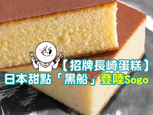 【招牌長崎蛋糕】日本甜點「黑船」登陸Sogo