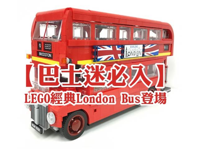 【巴士迷必入】LEGO經典London Bus登場