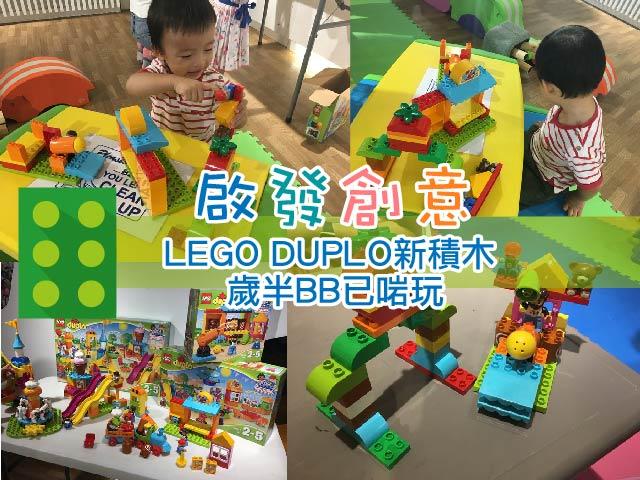 【啟發創意】LEGO DUPLO新積木 歲半BB已啱玩