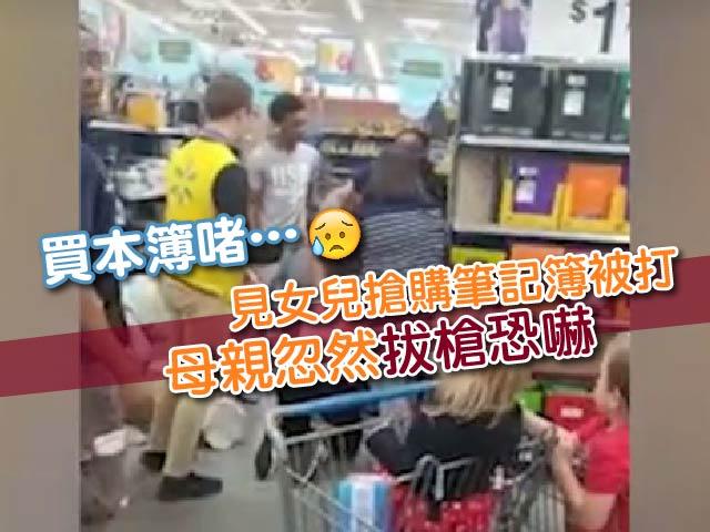 【買本簿啫…】見女兒搶購筆記簿被打 母親忽然拔槍恐嚇
