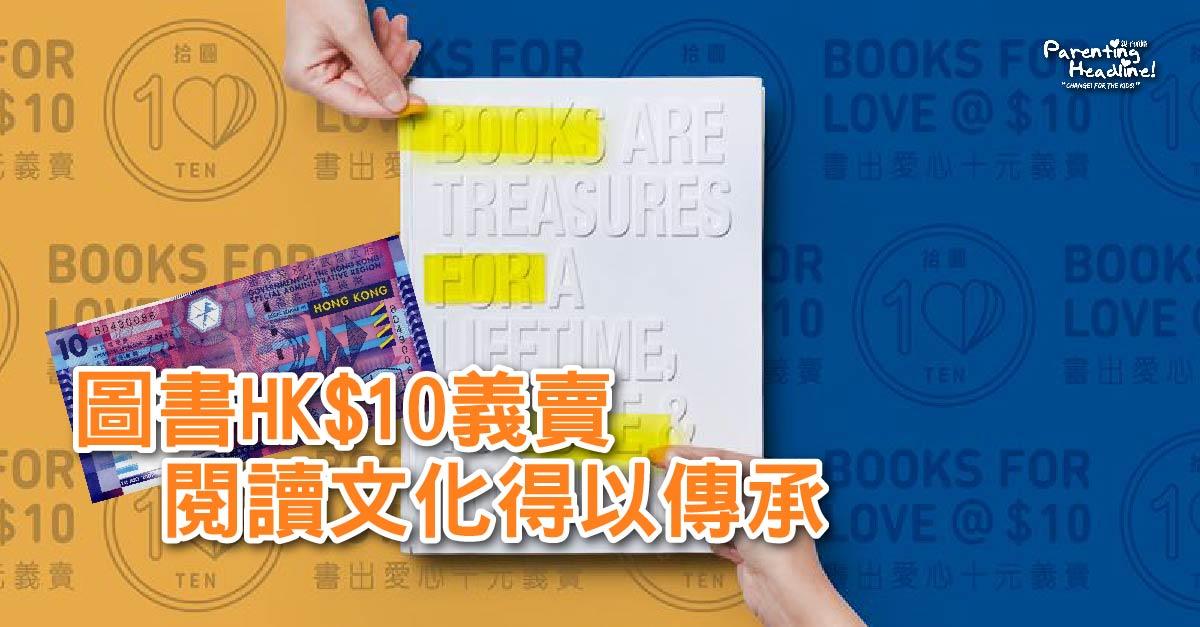 【圖書HK$10義賣】閱讀文化得以傳承