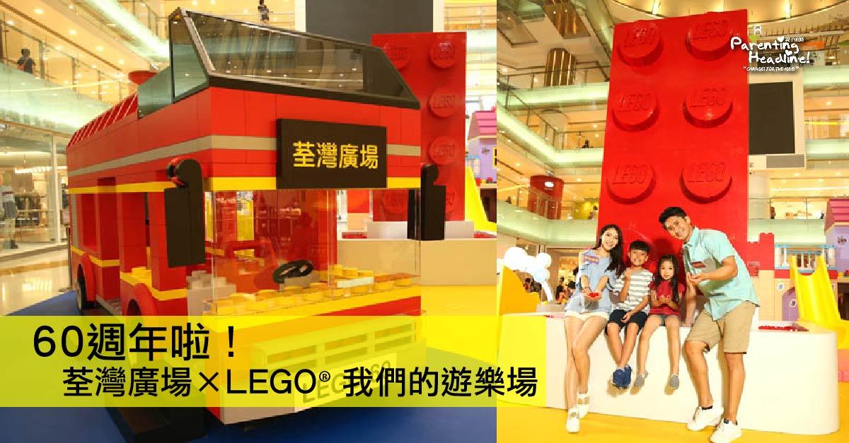 【60週年啦!】荃灣廣場×LEGO® 我們的遊樂場