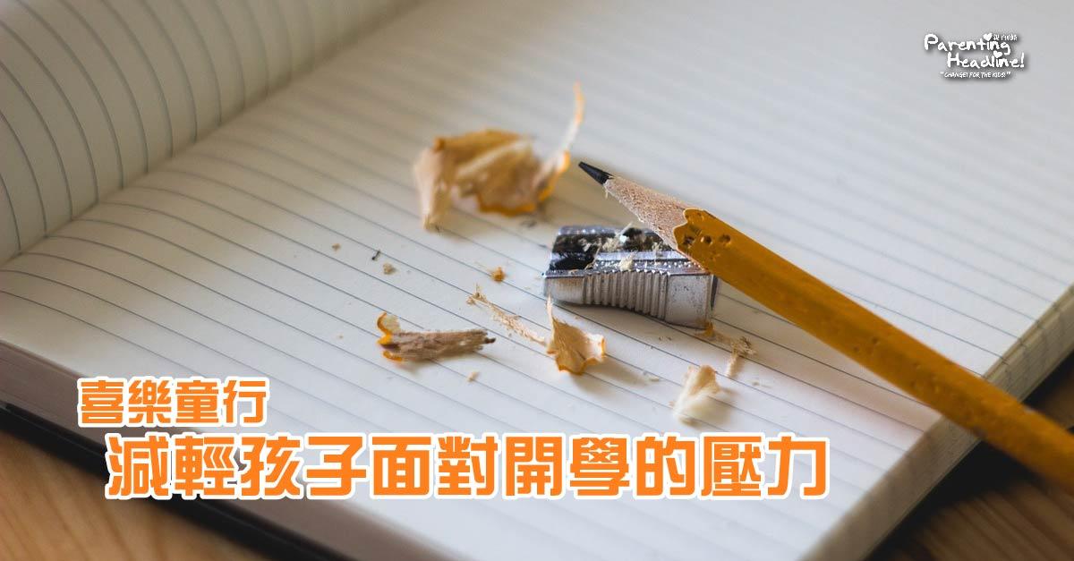 【喜樂童行】減輕孩子面對開學的壓力