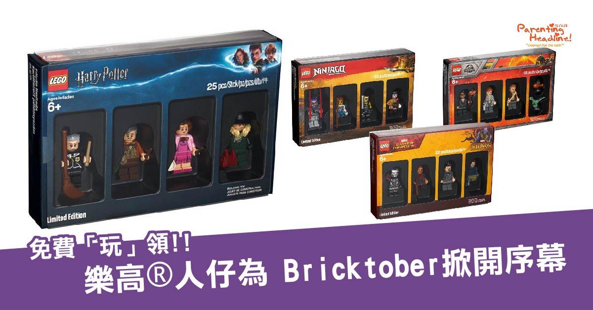 【免費 「玩」領!!】樂高 ®人仔為 Bricktober掀開序幕