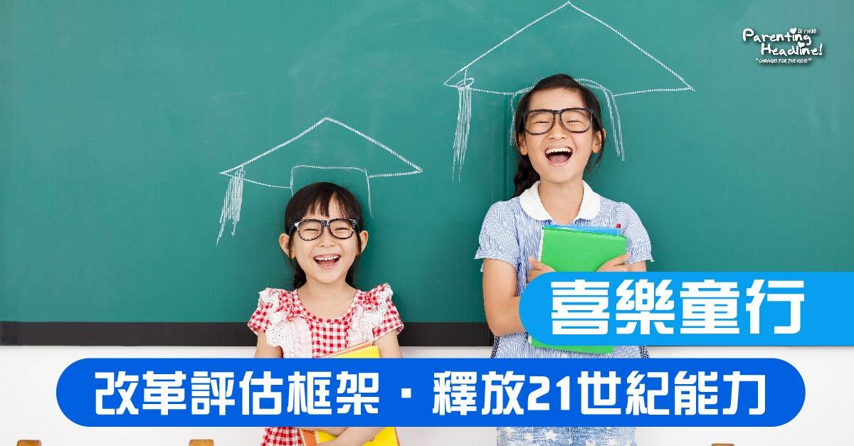 【喜樂童行】改革評估框架 ‧ 釋放21世紀能力