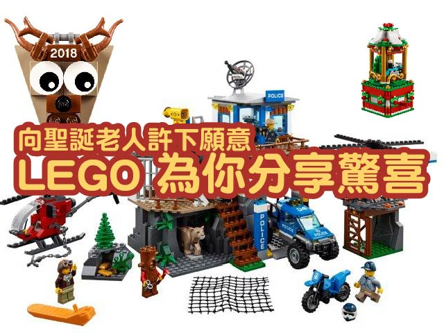 【向聖誕老人許下願意】LEGO 為你分享驚喜