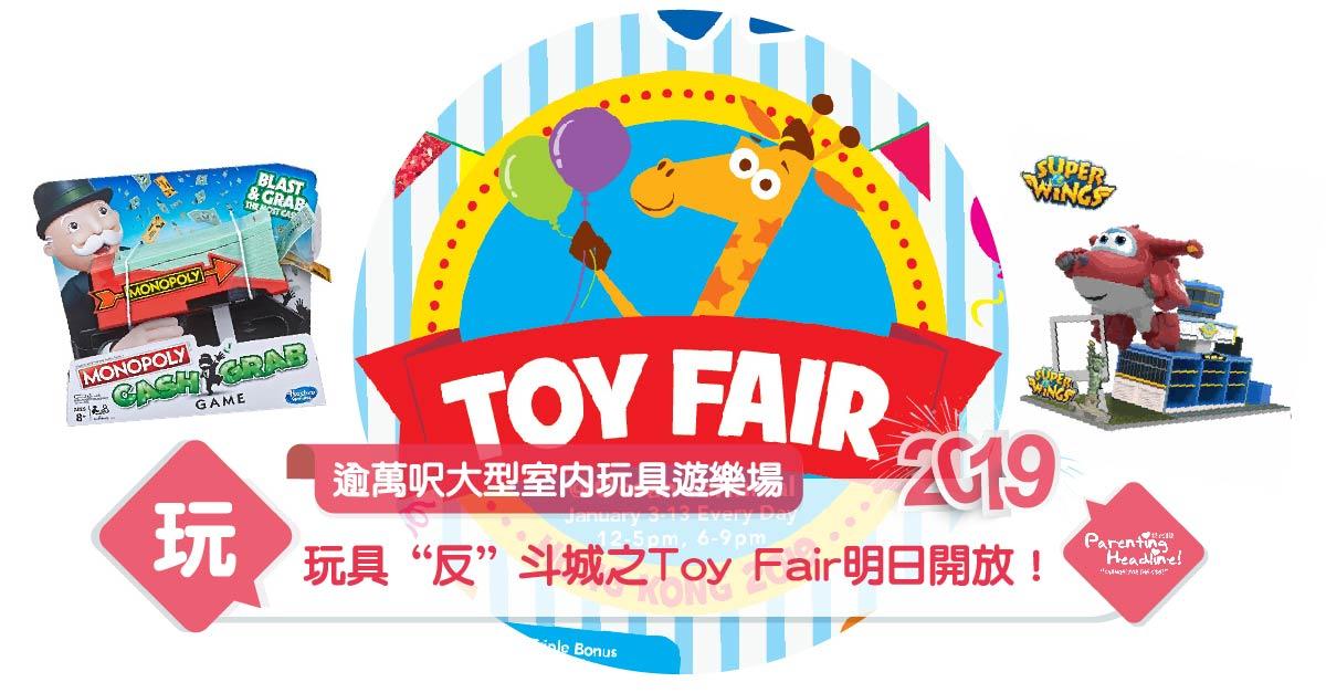 """【逾萬呎大型室內玩具遊樂場】玩具""""反""""斗城之Toy Fair明日開放!"""