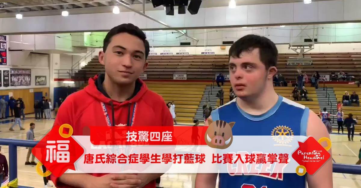 【技驚四座】唐氏綜合症學生學打籃球 比賽入球贏掌聲