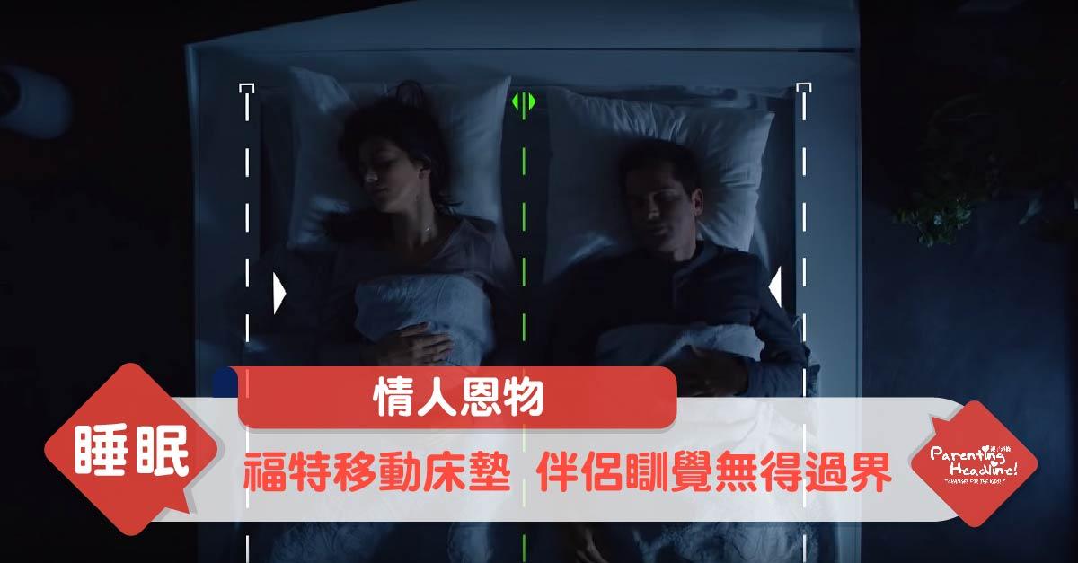 【情人恩物】福特(Ford)移動床墊 伴侶瞓覺無得過界