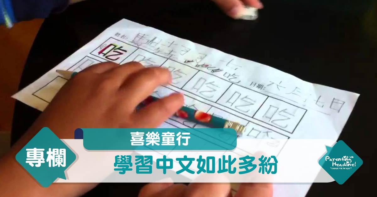 【喜樂童行】學習中文如此多紛