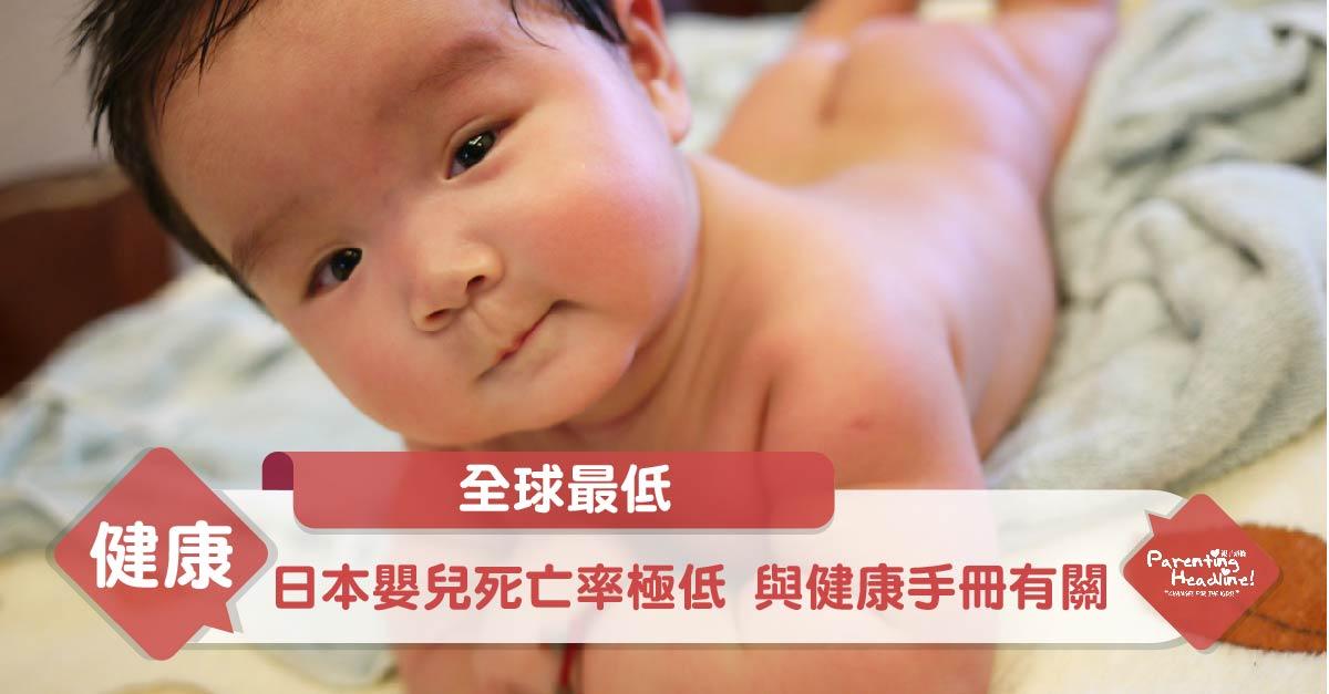 【全球最低】日本嬰兒死亡率極低 與健康手冊有關