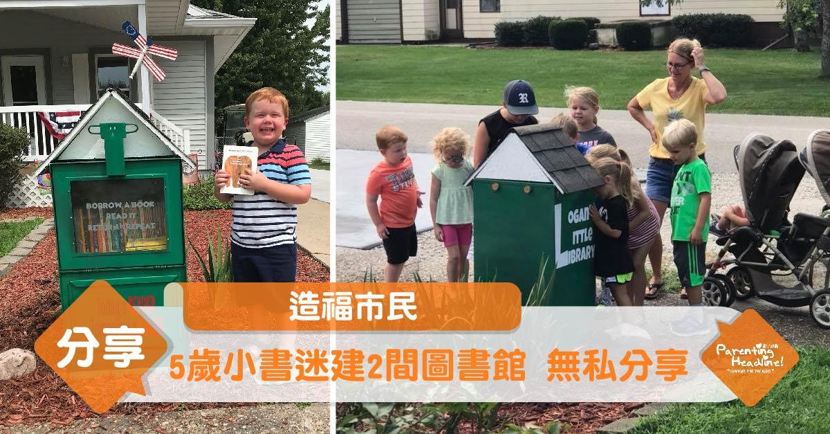 【造福市民】5歲小書迷建2間圖書館 無私分享