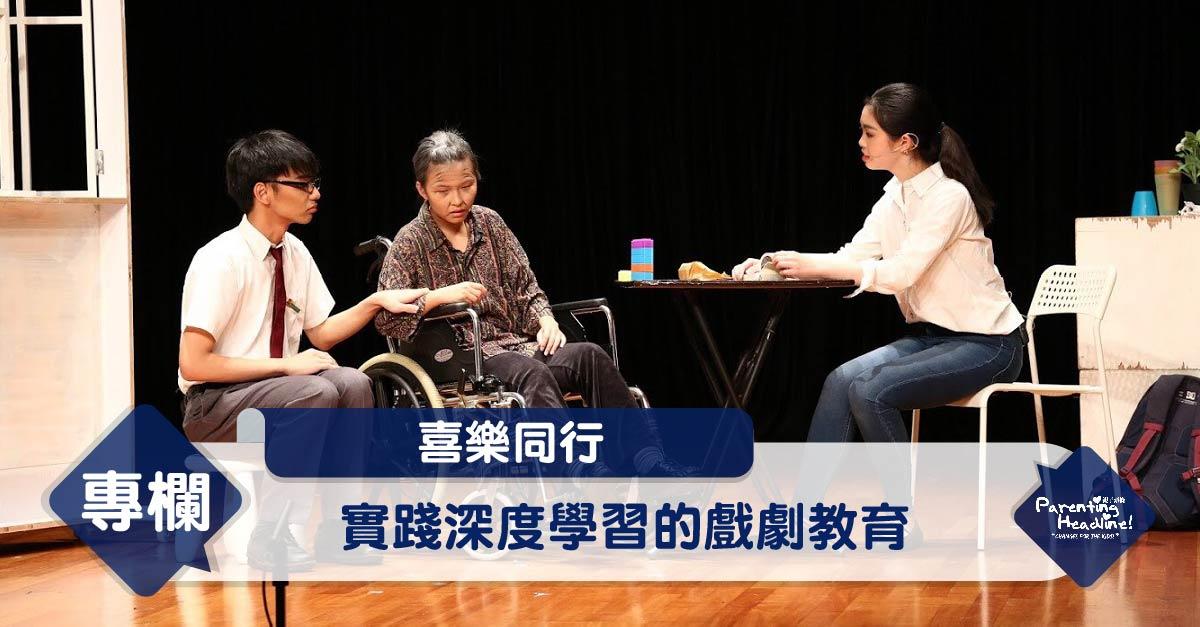 【喜樂童行】實踐深度學習的戲劇教育
