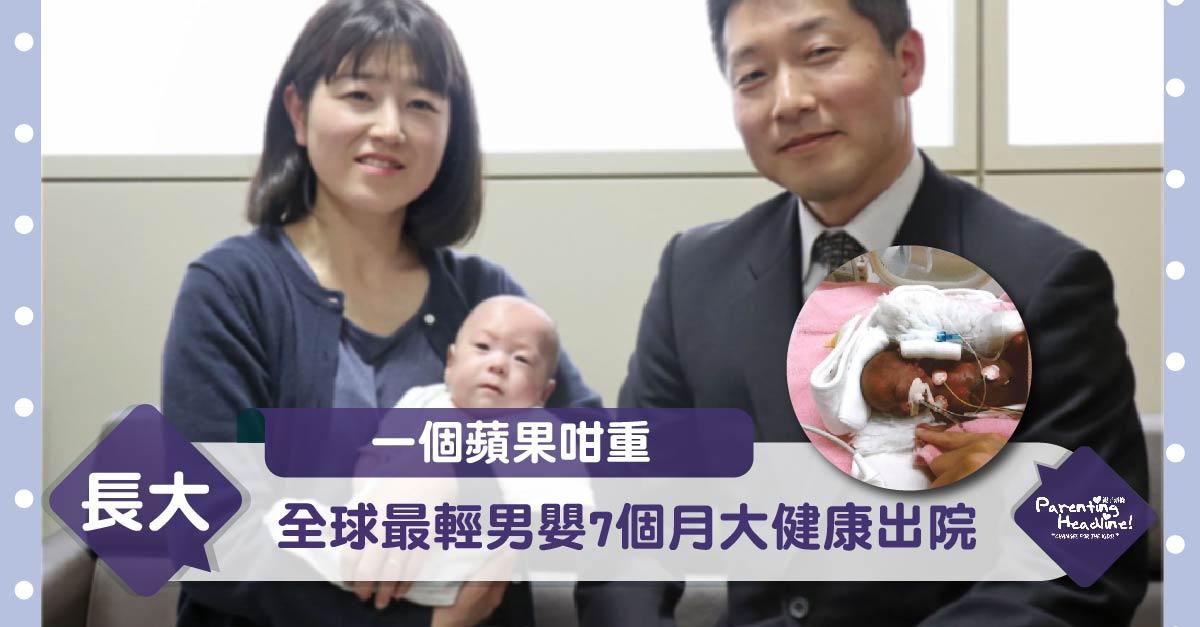 【一個蘋果咁重】全球最輕男嬰 7個月大健康出院