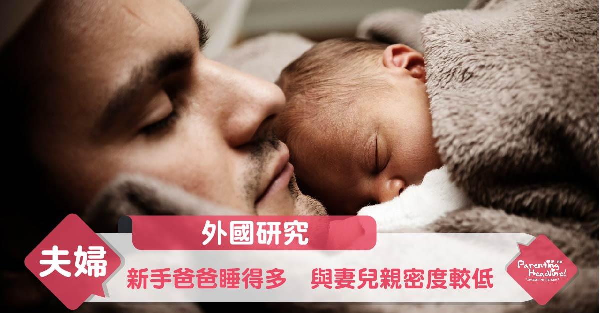 【外國研究】新手爸爸睡得多 與妻兒親密度較低