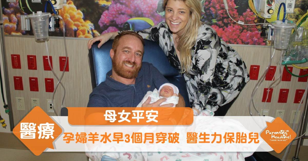 【母女平安】孕婦羊水早3個月穿破 醫生力保胎兒