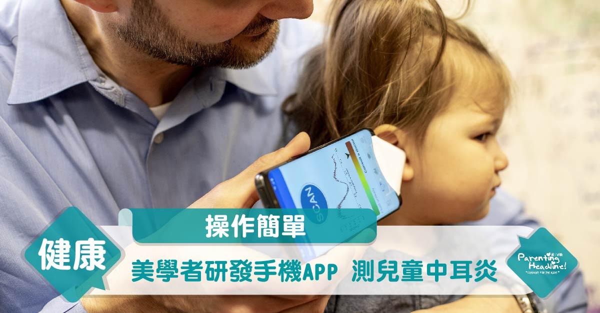 【操作簡單】美學者研發手機APP 測兒童中耳炎