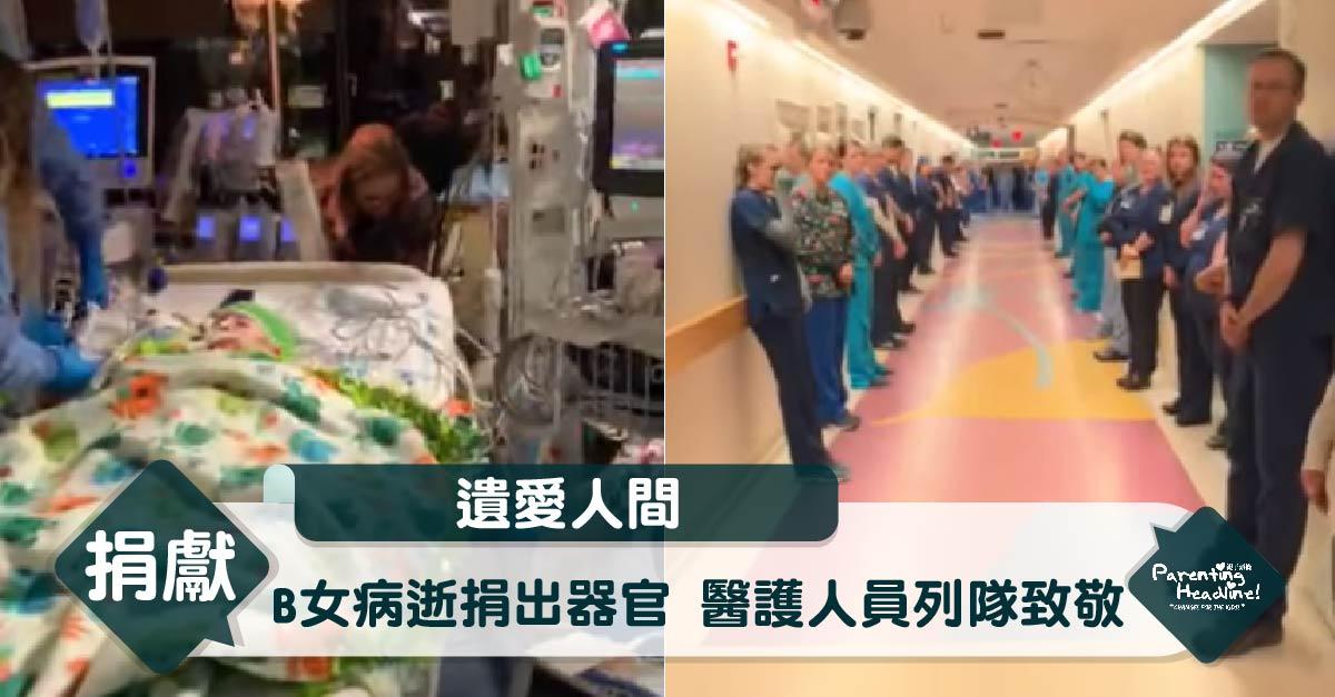 【遺愛人間】B女病逝捐出器官 醫護人員列隊致敬
