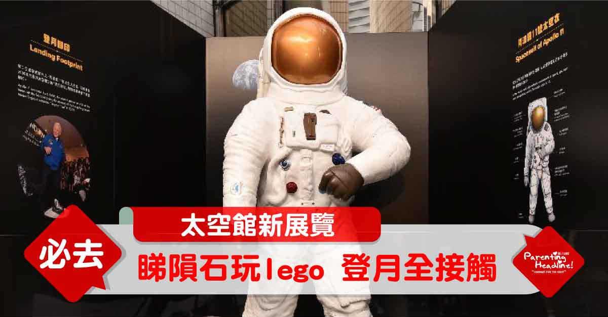 【太空館新展覽】睇隕石玩Lego 登月全接觸