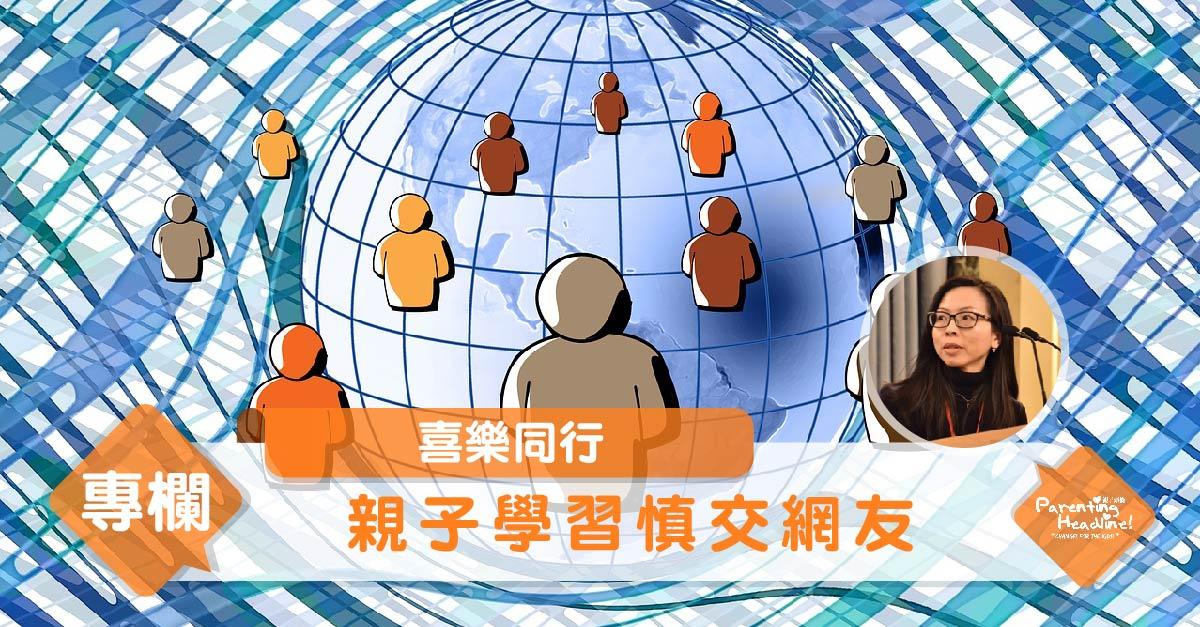 【喜樂童行】親子學習慎交網友