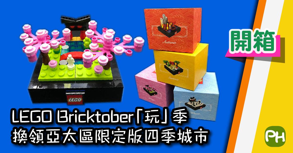 【開箱】LEGO Bricktober「玩」季 換領亞太區限定版四季城市