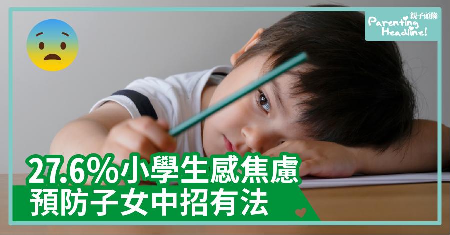 【焦慮搵上門】27.6%小學生感焦慮 預防子女中招有法