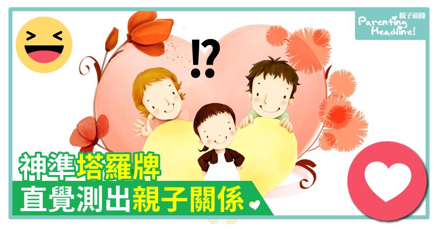 【占卜】神準塔羅牌 直覺測出親子關係