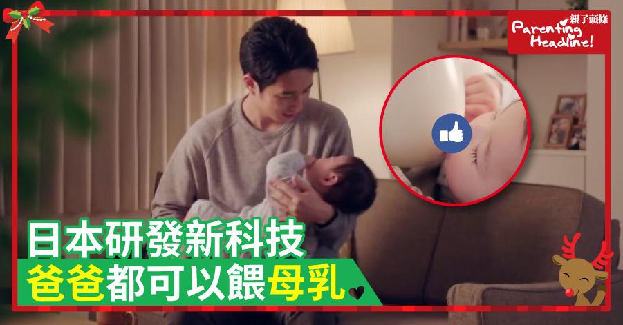 【奶爸】日本研發新科技 爸爸都可以餵母乳