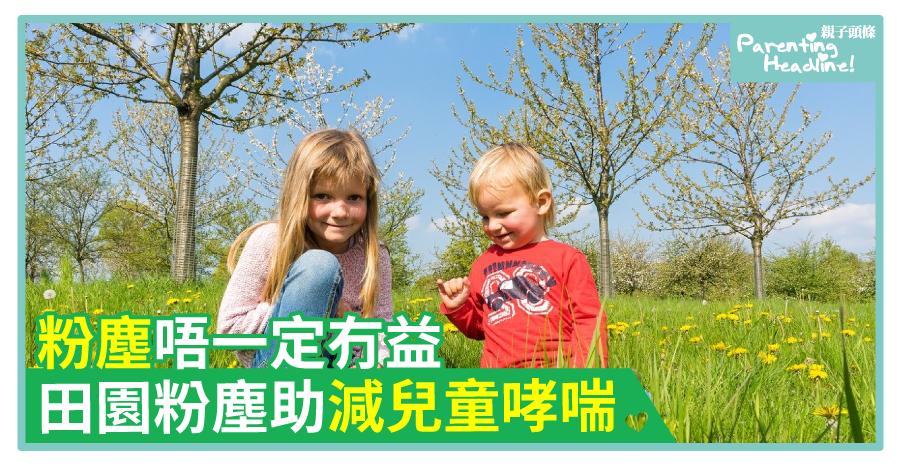 【新發現】粉塵唔一定冇益 田園粉塵助減兒童哮喘