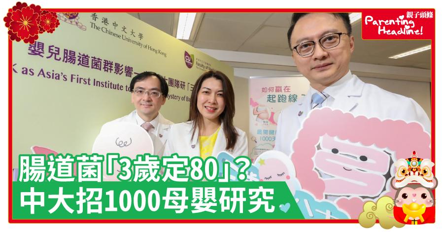 【健康】腸道菌「3歲定80」?中大招1000母嬰研究