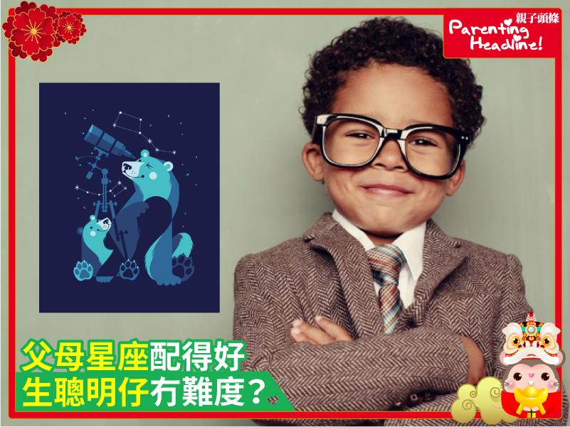 【人生勝利組】父母星座配得好 生聰明仔冇難度?