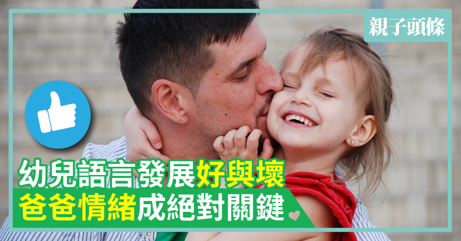 【成長】幼兒語言發展好與壞 爸爸情緒成絕對關鍵