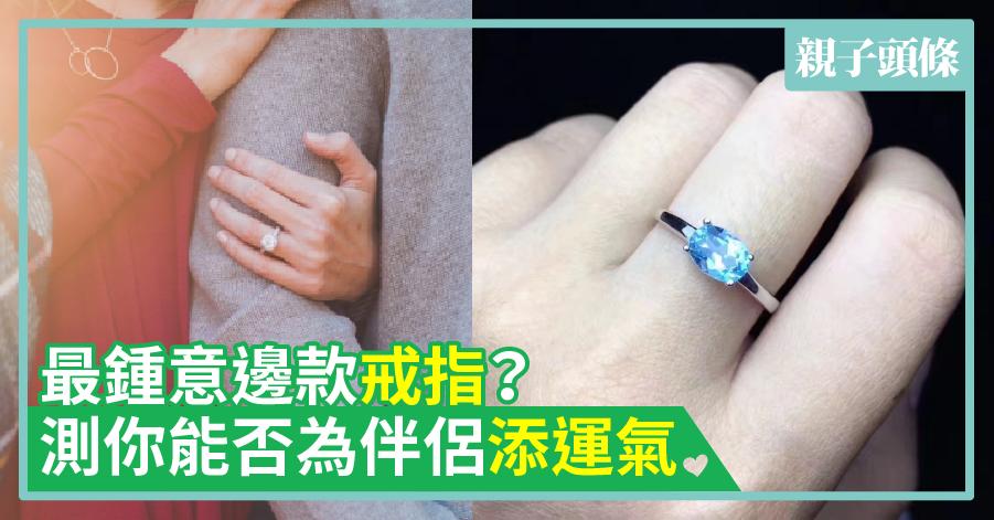 【心測】最鍾意邊款戒指?測你能否為伴侶添運氣