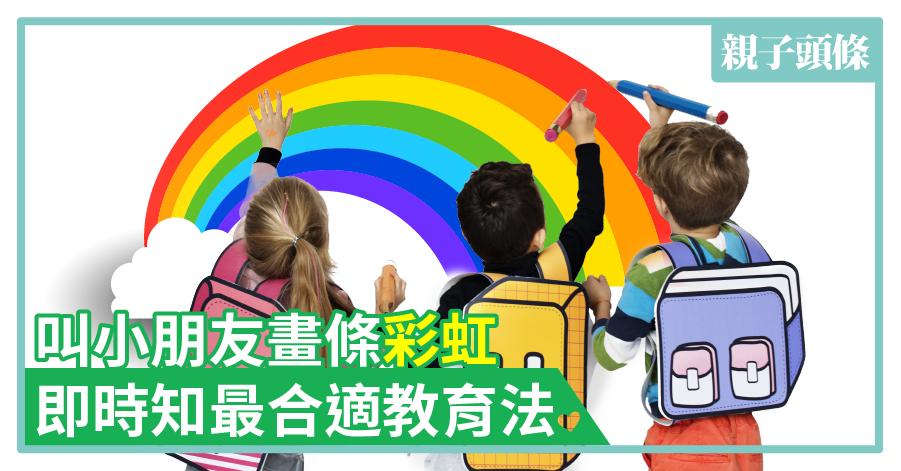 【心測】叫小朋友畫條彩虹 即時知最合適教育法