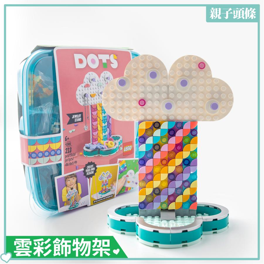 【親子頭條】LEGO DOTS反傳統 想像x個性新玩具