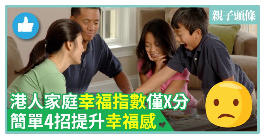 【親情】港人家庭幸福指數僅X分 簡單4招提升幸福感